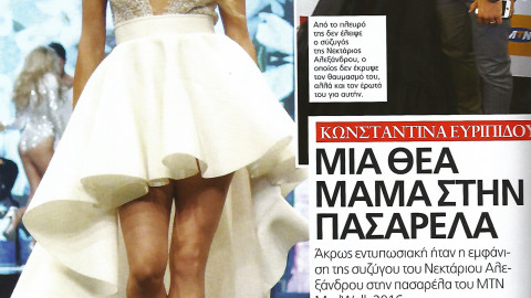 MTN MAD WALK: Constantina Evripidou – The Best Cover Girl!